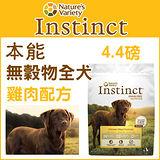 Instinct本能 雞肉無穀物全犬配方4.4磅
