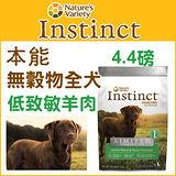 Instinct本能 低致敏羊肉無穀物全犬配方4.4磅
