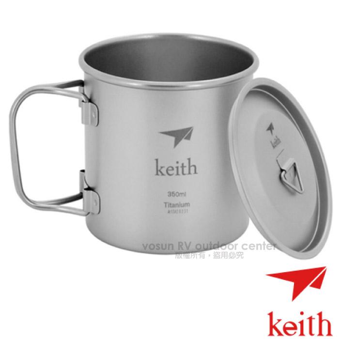 【KEITH】100%純鈦單層水杯350ml(附蓋)/KS-811