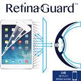 RetinaGuard 視網盾 iPad Air 眼睛防護 防藍光保護膜 白框 ( iPad Air2 不適用 )