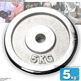 5KG電鍍槓片 C113-A0500 單片5公斤啞鈴片.槓鈴片.舉重量訓練