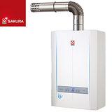 SAKURA櫻花 26L數位恆溫強制排氣熱水器SH-2690/H-2690(桶裝瓦斯LPG)
