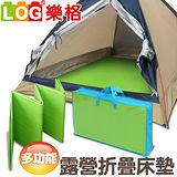【LOG樂格】多功能露營折疊地墊 /野餐墊 (草原綠)