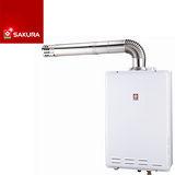 SAKURA櫻花 24L數位恆溫強制排氣熱水器H-2470A(FE)(桶裝瓦斯LPG)