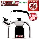 斑馬ZEBRA 高級不鏽鋼笛音茶壺(3.5L)