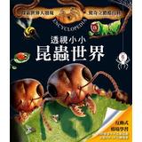 【閣林文創】驚奇立體酷百科:透視小小昆蟲世界
