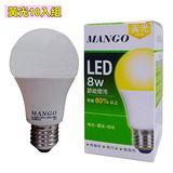 MANGO 節能燈泡 LED 8W 環保.低碳 黃光 超值10入組