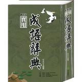 【西北】實用成語辭典(精裝書約432頁)