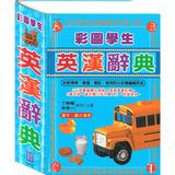 【漢宇】彩圖學生英漢辭典(彩色精裝書640頁)