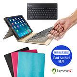 i-Rocks IRC32K iPad Air & Air2 共用款藍牙鍵盤皮套