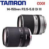 TAMRON 14-150mm F3.5-5.8 Di III C001 OLYMPUS PANASONIC 4/3系統專用 (公司貨)