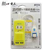 朝日電工 雙USB+1插防雷延長線A-12L-1 (1M)顏色隨機