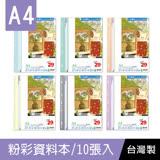 珠友 RB-11 A4 活頁生活美學粉彩資料本/10頁