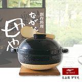 【日本長谷園伊賀燒】遠紅外線節能日式炊飯鍋(1-2人份)
