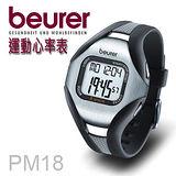 【德國博依beurer】運動心率錶(PM18)