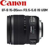CANON EF-S 15-85mm F3.5-5.6 IS USM (平輸-拆鏡) -送強力吹球+拭鏡筆+拭鏡布+拭鏡紙+清潔液