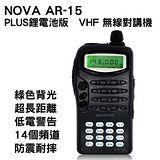 NOVA AR-15 PLUS鋰電版 高功率 VHF無線電對講機 AR-15