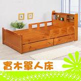 《BuyJM》奇哥書架型實木雙抽屜單人床組