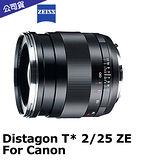 蔡司 ZEISS Distagon T* 2/25 ZE (公司貨) For Canon.-送LP1拭鏡筆