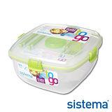任選 【Sistema】紐西蘭進口外出沙拉保鮮盒1.3L