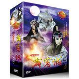 霹靂城-精裝版DVD