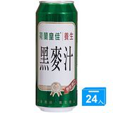荷蘭皇佳黑麥汁500ml*24罐