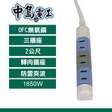 中島電工 三插座2P轉向插座延長線 -可轉向