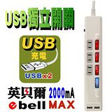 英貝爾 4開3插2P 雙USB插座(1.8m)