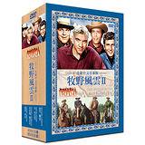 牧野風雲II -精裝版DVD