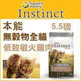 Instinct本能 低致敏火雞肉無穀物全貓配方5.5磅