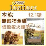 Instinct本能 低致敏火雞肉無穀物全貓配方12.1磅