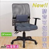 《DFhouse》艾葳3D二功能護腰人體工學椅