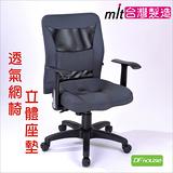 《DFhouse》馬克斯3D坐墊小鋼護腰電腦椅