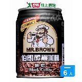 伯朗醇黑咖啡無糖240ml*6入
