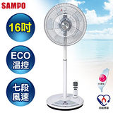 SAMPO聲寶 16吋ECO智能溫控DC節能風扇 SK-ZH16DR