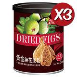 《紅布朗》黃金無花果乾(200g/罐)X3