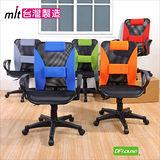 《DFhouse》派克網布護腰人體工學辦公椅(5色)