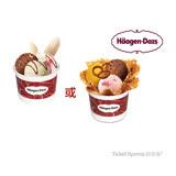Häagen-Dazs精選聖代即享券