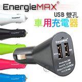 EnergieMAX USB 雙孔 車用充電器 C302