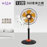 【雙星】12吋360度工業桌立扇 TS-1211