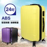 【EASY GO】一起去旅行ABS防刮超輕量24吋行李箱
