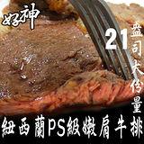 【好神】紐西蘭PS級21盎司嫩肩沙朗牛排2片組(600g/片)