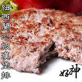 【好神】紐西蘭草飼牛嚴選PS級漢堡排8片(150g/片)