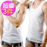 【3A-Alliance】3入組 男性白色背心內衣