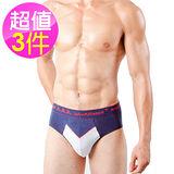 【3A-Alliance】 3入組 男性撞色風格三角男內褲 M3012 藍色
