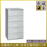 收藏家抽屜式電子防潮箱MD-5250