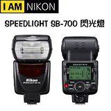 NIKON SPEEDLIGHT SB-700 SB700 閃光燈 (公司貨)