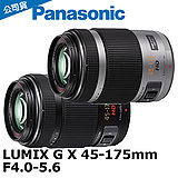 Panasonic LUMIX G X 45-175mm F4.0-5.6 (公司貨).-送大吹球清潔組+46UV保護鏡