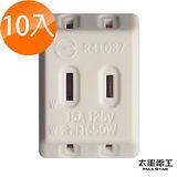 【太星電工】真安全東芝D型三面插(10入) AE023A*10.