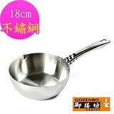 【御膳坊】全304不鏽鋼 斷熱雪平鍋(18cm)